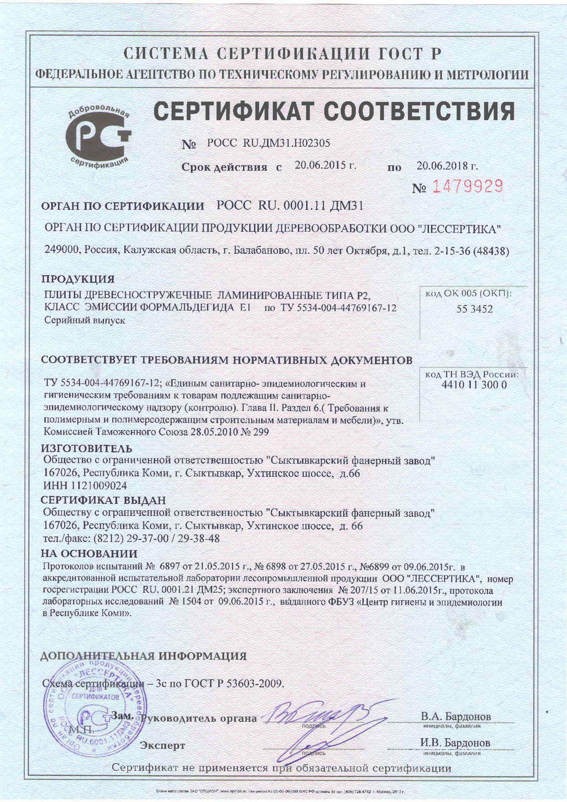 Сертификат соответствия на ЛДСП 02