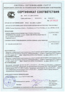 сертификат мдф
