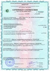 сертификат фрески
