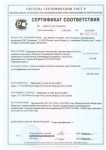 Сертификат соответствия на каменные мойки GranFest 1