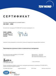 Сертификат соответствия на каменные мойки GranFest 2