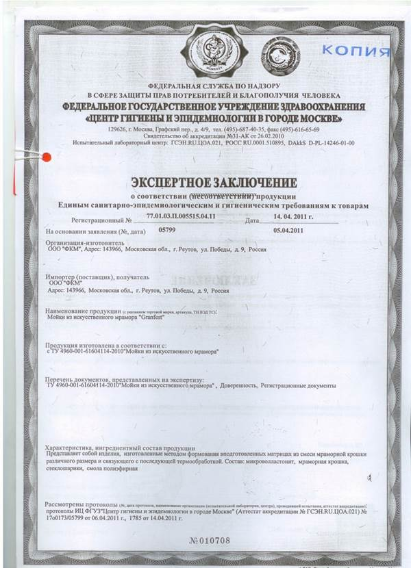 Сертификат соответствия на каменные мойки GranFest 3