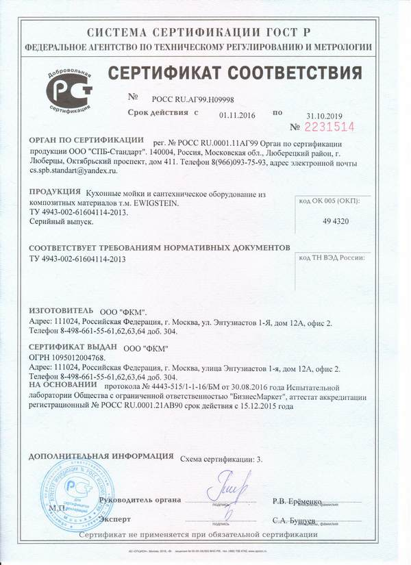 Сертификат соответствия на каменные мойки GranFest 5