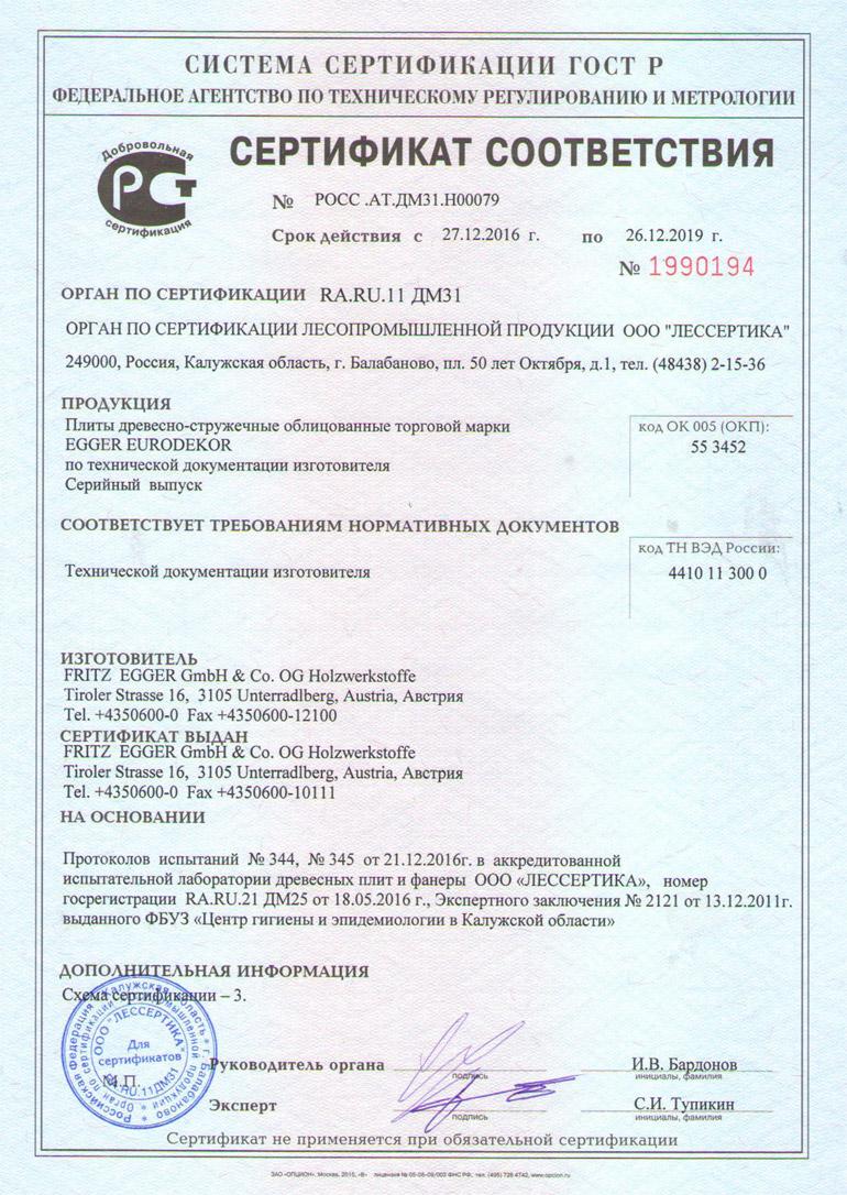 Сертификат соответствия на ЛДСП