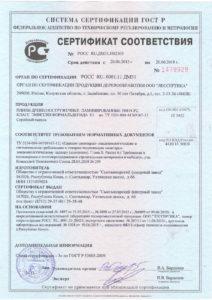 сертификат лдсп