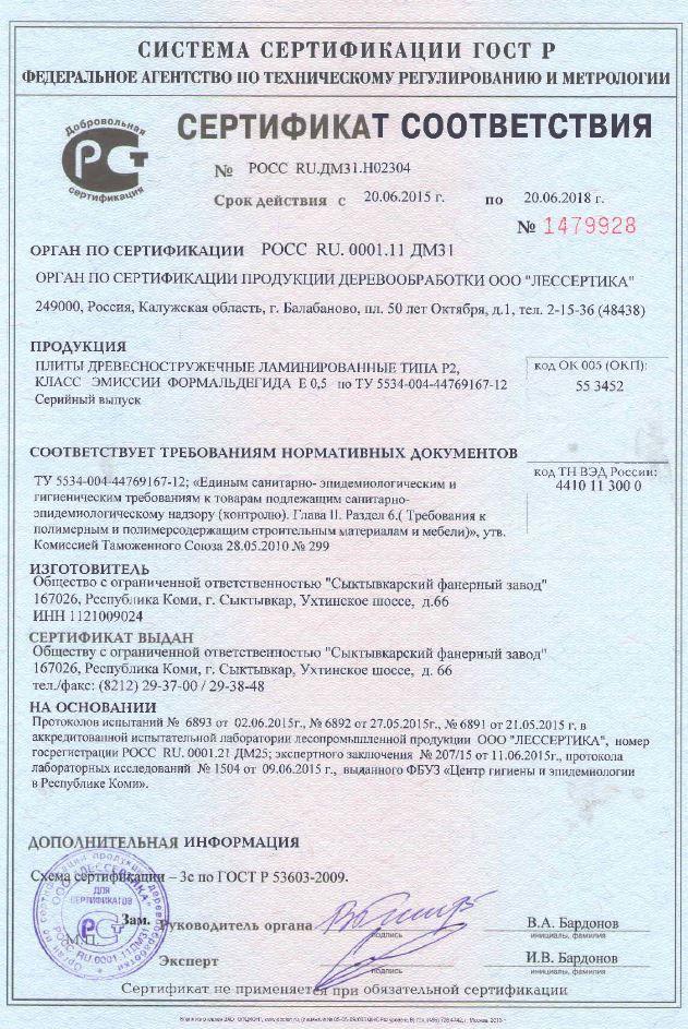 Сертификат соответствия на ЛДСП 3