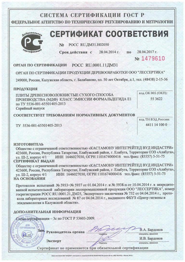 Сертификат соответствия на ЛДСП 4