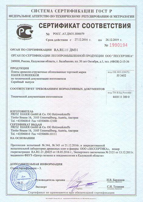 сертификат лдсп-1