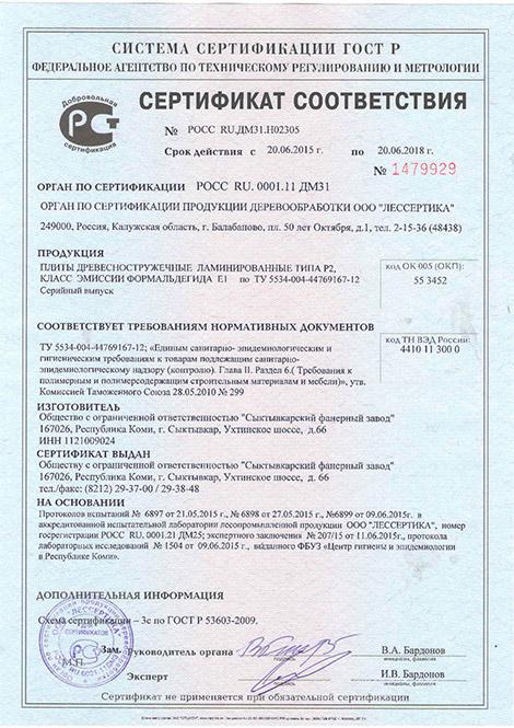 сертификат лдсп-2