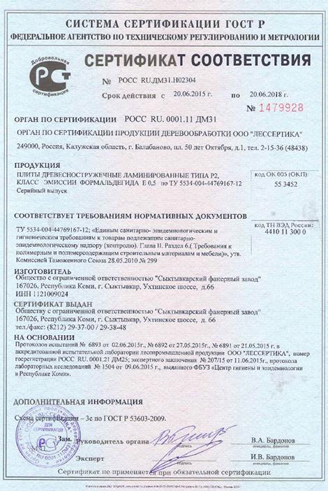 сертификат лдсп-3