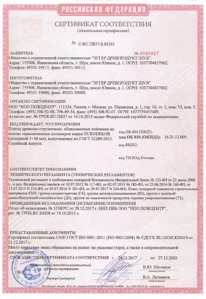 сертификат эггер