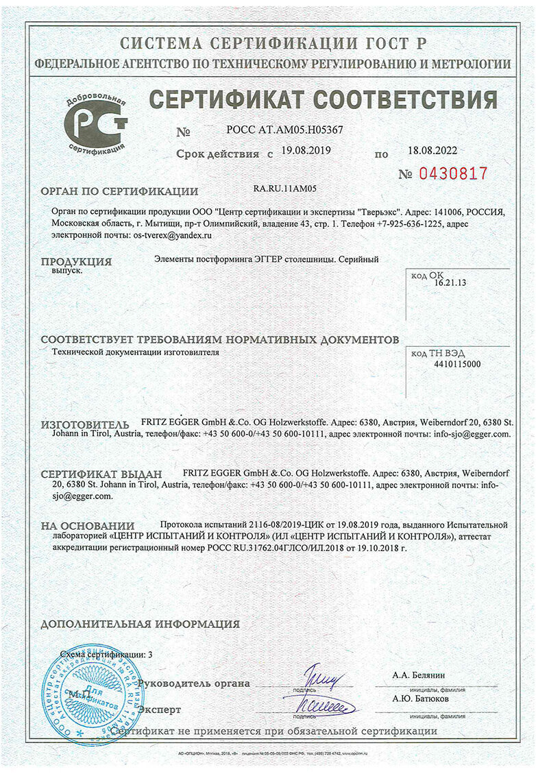 сертификат столешница